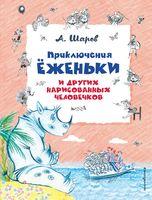 Приключения Еженьки и других нарисованных человечков