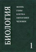 Биология (В двух книгах. Книга 1) Жизнь, гены, клетка, онтогенез, человек