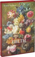 Цветы (подарочное издание)