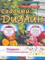 Комплект: Садовый дизайн. Идеальные решения для вашего участка (+ семена)