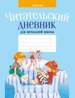 Читательский дневник для начальной школы (голубой)