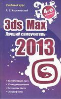 3ds Max 2013. Лучший самоучитель (м)