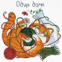 """Вышивка крестом """"Один дома"""" (арт. 1329)"""