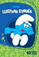 """Бумага цветная """"Смурфики"""" (10 цветов)"""