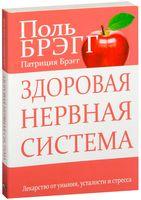 Здоровая нервная система (м)