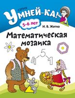 Математическая мозаика. 5-6 лет
