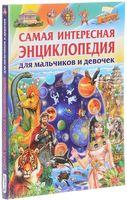 Самая интересная энциклопедия для мальчиков и девочек