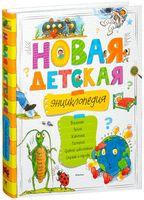 Новая детская  энциклопедия
