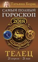 Телец. Самый полный гороскоп на 2018 год