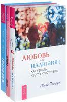 Любовь или иллюзия? Посланник. История реальной любви (комплект из 3-х книг)