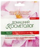 """Тканевая маска для лица """"Для проблемных зон. С аминокислотами и олигоэлементами"""" (10,5 г)"""