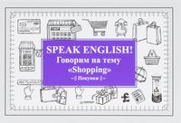 "Speak English! Говорим на тему ""Shopping"". Покупки"