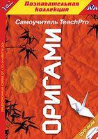 Самоучитель Оригами. TeachPro