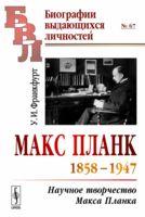 Макс Планк. 1858-1947. Научное творчество Макса Планка