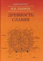 Древность славян