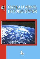 Наука о Земле: Геоэкология