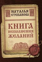 Книга исполнения желаний (м)