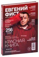 Красная книга. Откровенные истории, которые случаются с каждым
