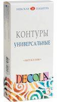 """Контуры универсальные """"Decola. Металлик"""" (3 цвета)"""