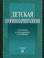 Детская оториноларингология (в двух томах. Том 2)