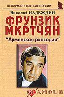 "Фрунзик Мкртчян. ""Армянская рапсодия"""