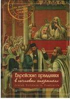 Еврейские праздники в почтовых открытках