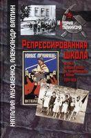 Репрессированная школа. История немецкой школы имени Карла Либкнехта в Москве