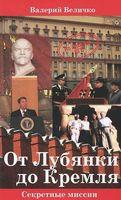 От Лубянки до Кремля