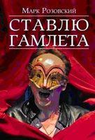 Ставлю Гамлета