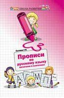 Прописи по русскому языку: печатаем в клеточках