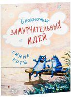 Синие коты. Блокнотик замурчательных идей (А6)