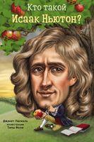 Кто такой Исаак Ньютон?