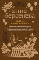 Мурка, Маруся Климова (м)