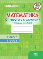 Математика. Домашние задания. 4 класс. 1 часть