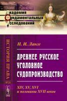 Древнее русское уголовное судопроизводство. XIV, XV, XVI и половины XVII веков