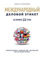 Международный деловой этикет