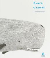 Книга о китах