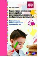 Художественно-эстетическое развитие ребенка раннего дошкольного возраста