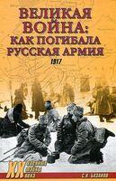Великая война: как погибла русская армия