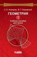 Геометрия. Часть 1