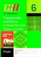 Тэматычны кантроль па беларускай мове. 6 клас. Рабочы сшытак