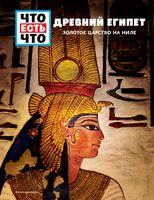 Древний Египет. Золотое царство на Ниле