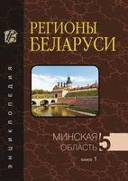 Регионы Беларуси. Минская область. Книга 1