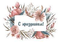 """Открытка """"Праздничные цветы"""""""