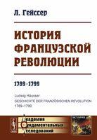 История Французской революции. 1789-1799
