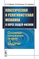 Классическая и релятивистская механика в курсе общей физики. Основные положения теории и задачи (м)