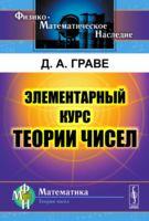 Элементарный курс теории чисел