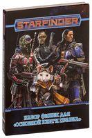 Starfinder. Настольная ролевая игра. Набор фишек