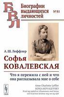 Софья Ковалевская. Что я пережила с ней и что она рассказывала мне о себе (м)