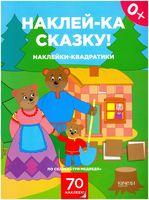 """Наклейки-квадратики по сказке """"Три медведя"""""""